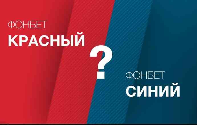 В чем разница между синим и красным фонбетами?