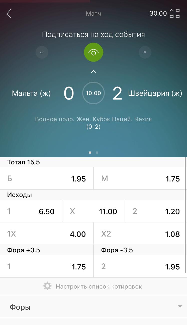 фонбет приложение айфон