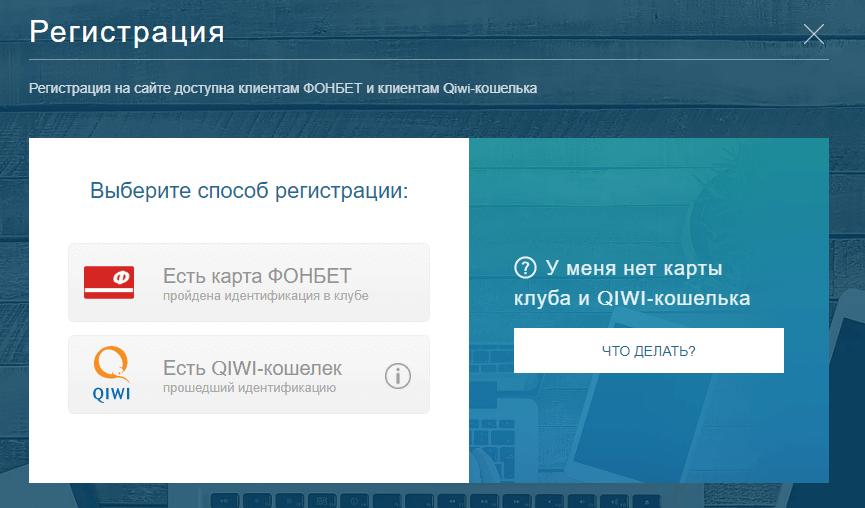 фонбет букмекерская регистрация