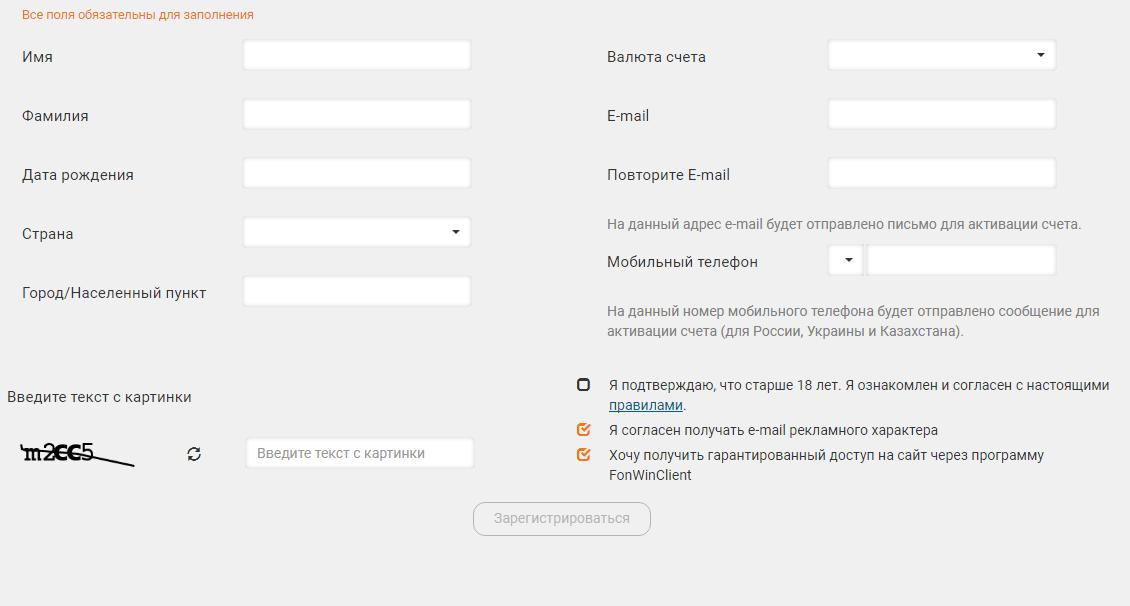www fonbet com регистрация