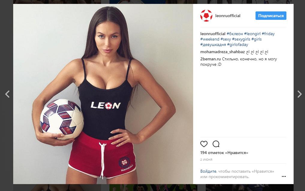 БК Леон девушки