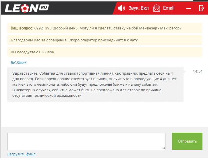 БК Леон support