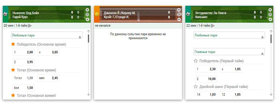 Лига Ставок онлайн