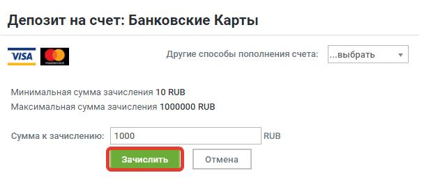 Пополнение счета игрока с банковской карты шаг 1