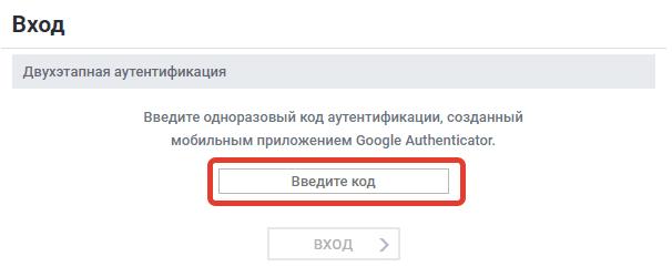 Безопасная верификация при входе на сайту Leon.ru