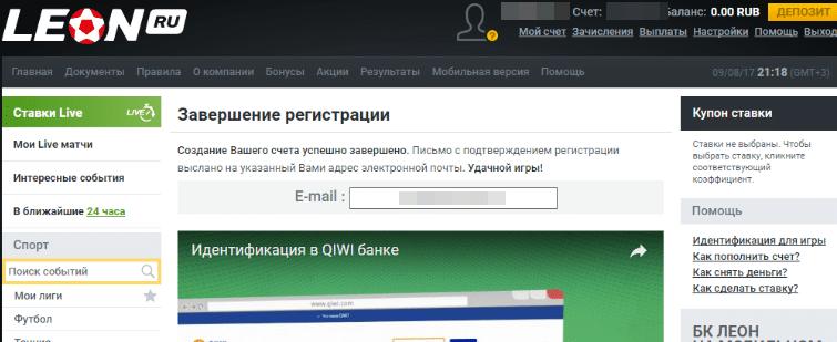 Страница подтверждающая успешную регистрацию на сайте леон.ру