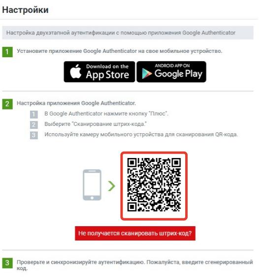 Сканируем QR-код в прилоении Google Authentifcator