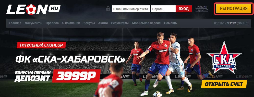 Нажимаем на кнопку Регистрация в правом верхнем углу экрана на сайте Leon.ru