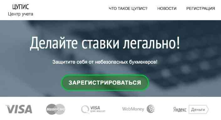Центр приема легальных ставок от СРО букмекеров
