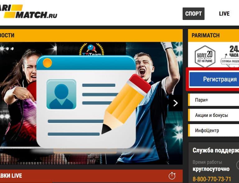 Регистрация у конторы Париматч