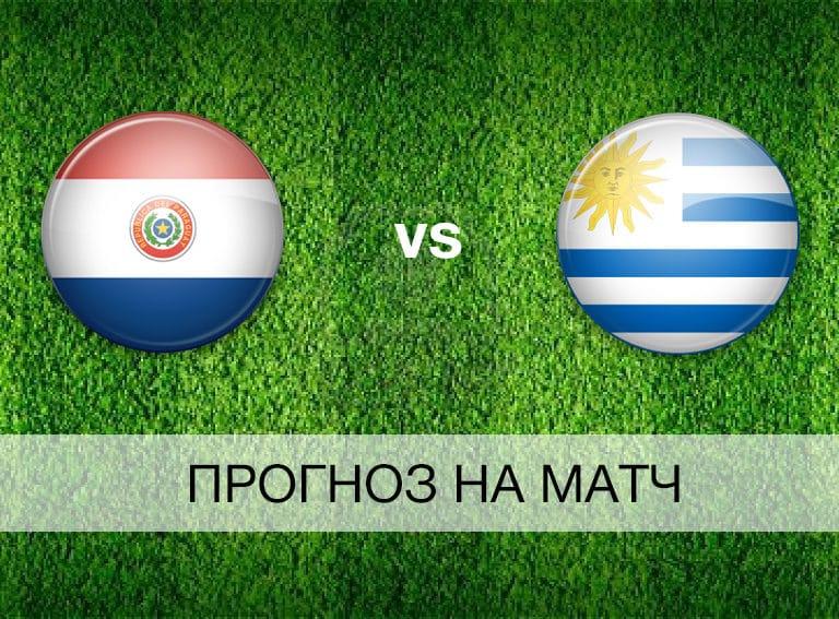 прогноз на матч между Уругваем и Парагваем