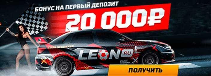 БК Леон 20 000 рублей бонус на первый депозит