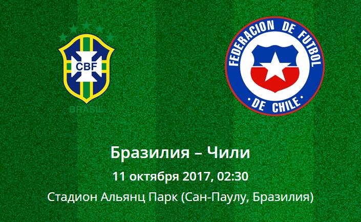 ЧМ 2018 квалификация Бразилия Чили