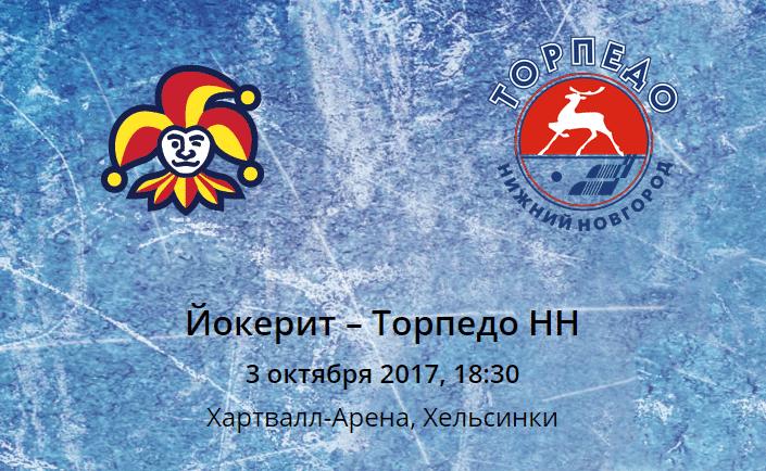 Йокерит Торпедо НН КХЛ прогноз на матч