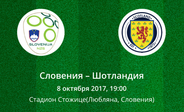 Словения-Шотландия матч сборных