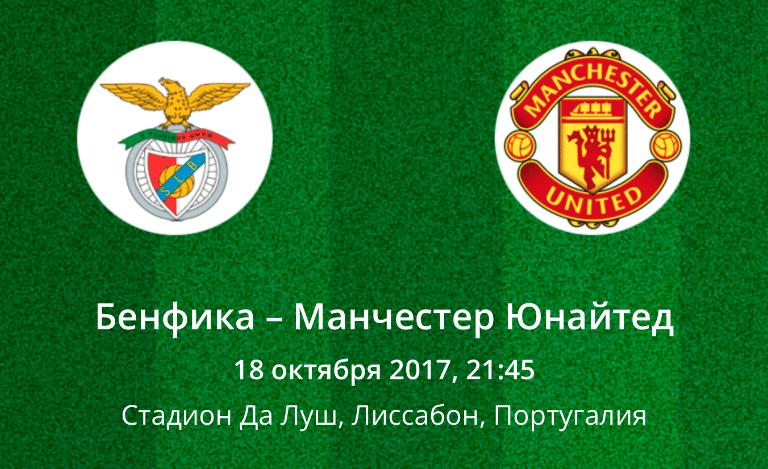Футбольный матч Бенфика-МЮ