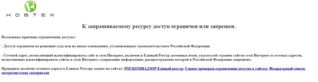 Синий (офшорный) Фонбет заблокарован Роскомнадзором