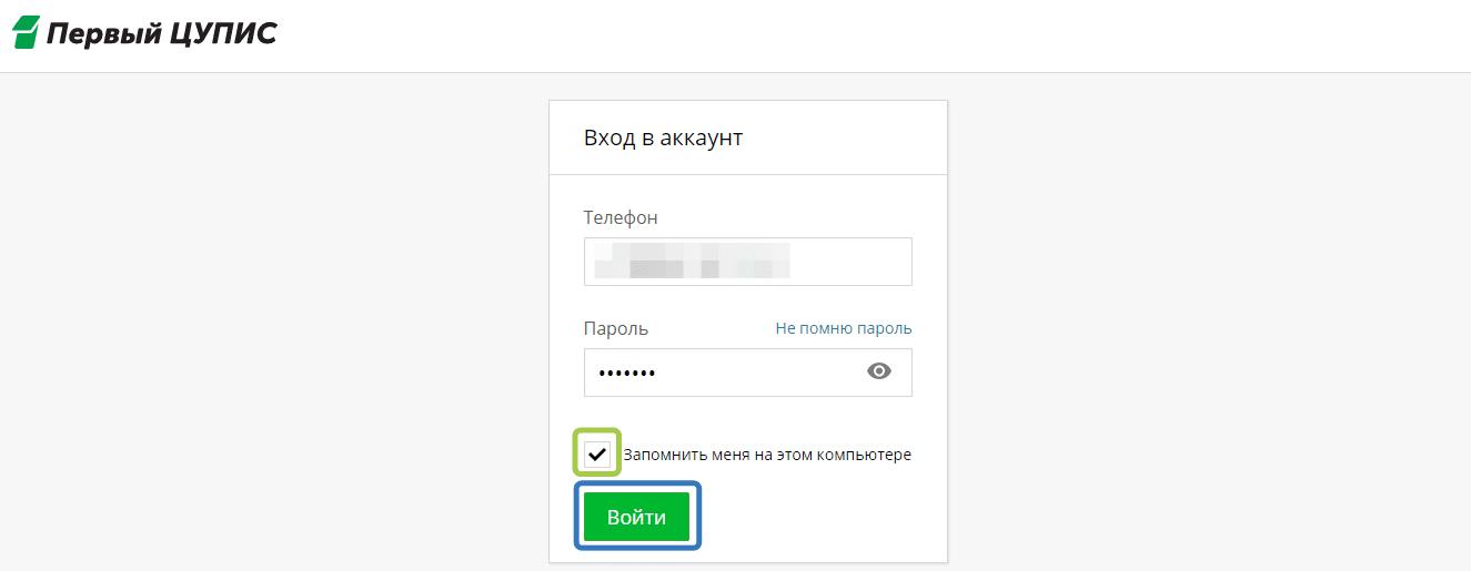 регистрация в цупис винлайн