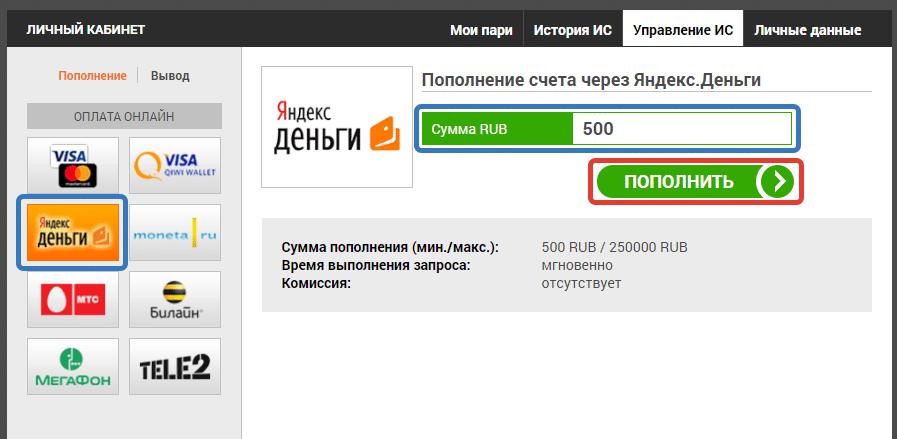 Винлайн яндекс деньги