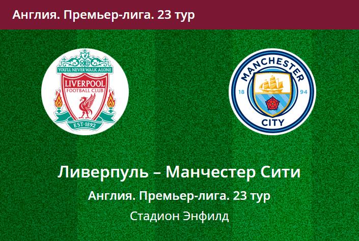 Ливерпуль - Манчестер Сити: прогноз на матч