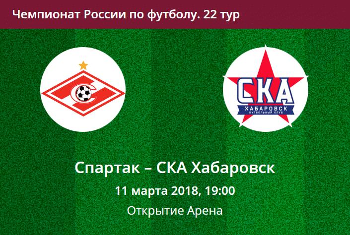 «Спартак» — «СКА-Хабаровск»: прогноз