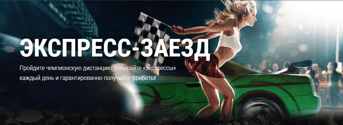 Акция Экспресс-заезд в БК Лига Ставок