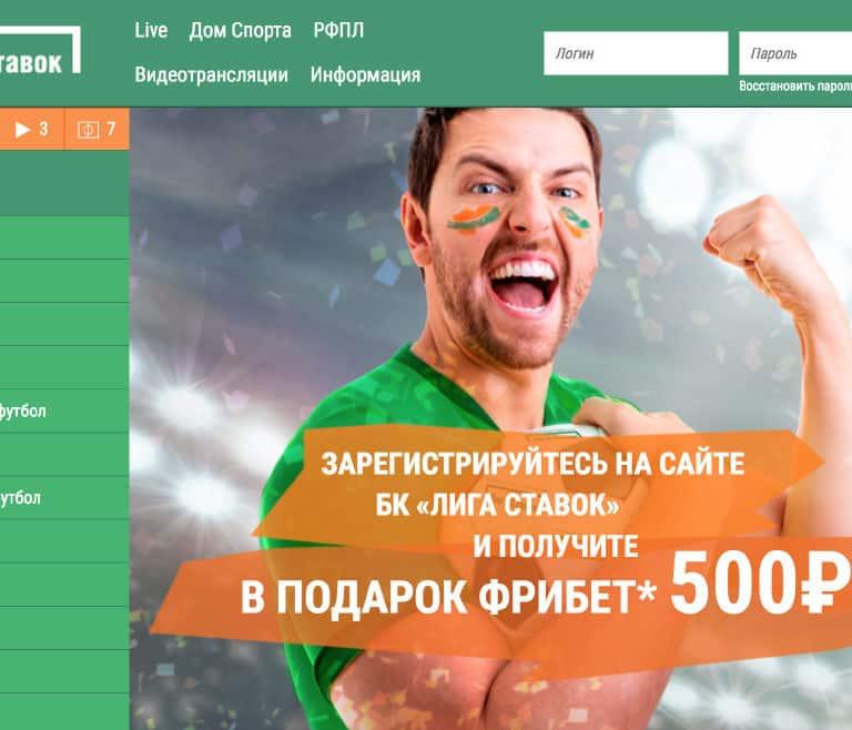 Бонус ЛигиСтавок 500