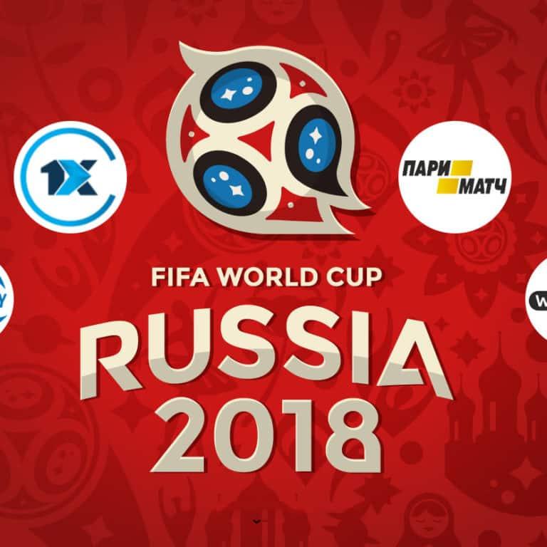 Ставки на чемпионат мира по футболу 2018