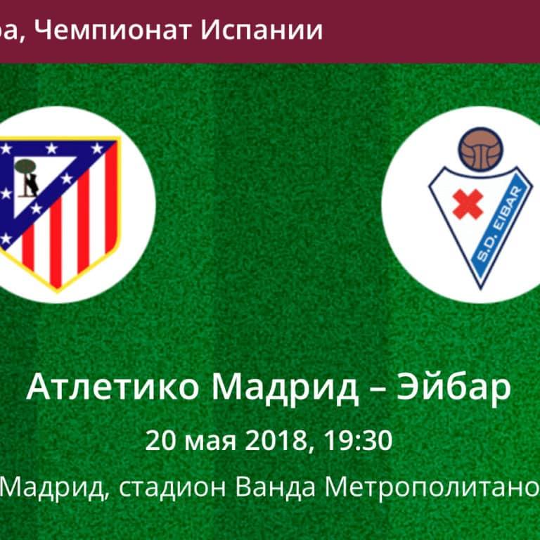 Атлетико Мадрид - Эйбар. Прогноз