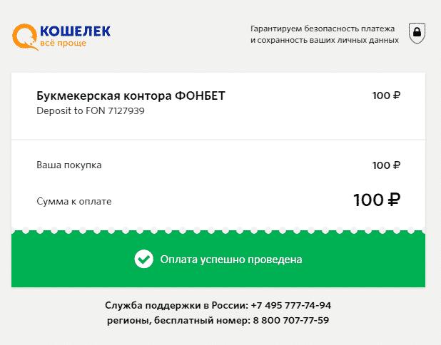 БК Фонбет