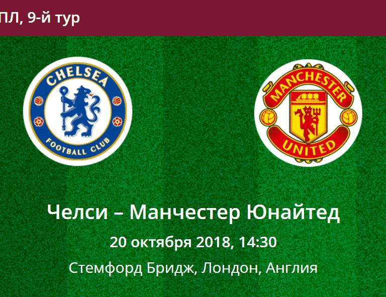 Прогноз на матч Челси - Манчестер Юнайтед 20.10.2018