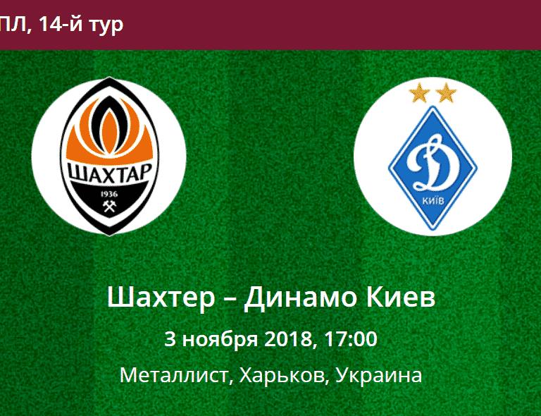 Прогноз на матч Шахтер - Динамо Киев 03.11.2018
