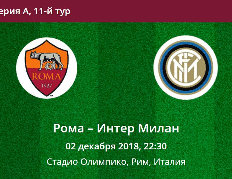 Прогноз на матч Рома - Интер Милан 02.12.2018