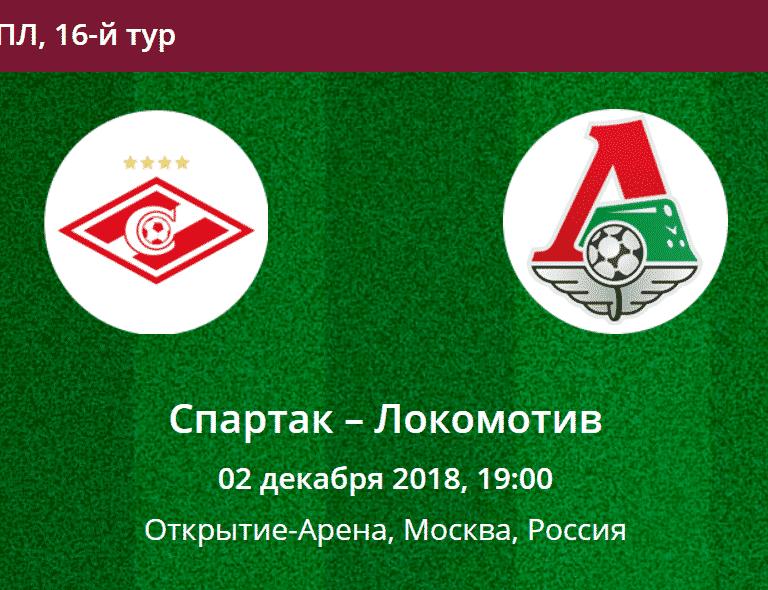 Прогноз на дерби между Спартаком и Локомотивом 02.12.2018