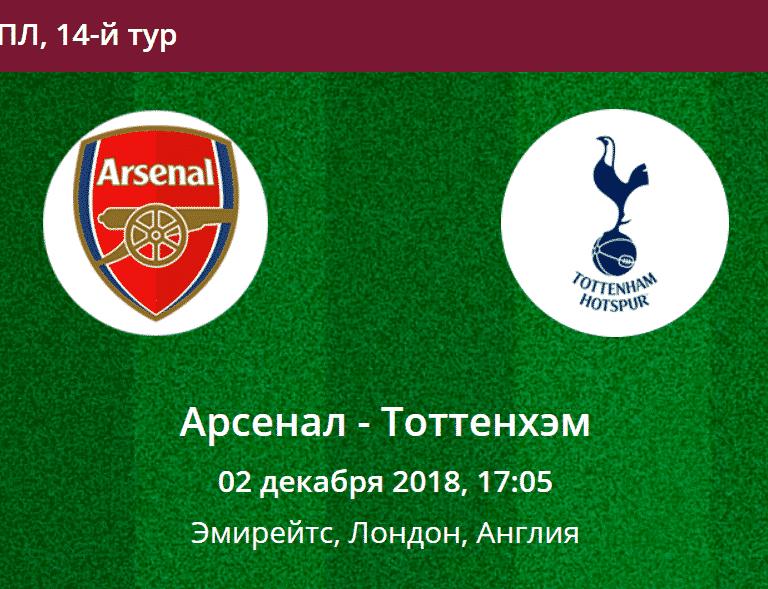 Прогноз на матч Арсенал - Тоттенхем 02.12.2018