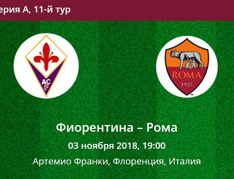 Фиорентина - Рома прогноз на матч 03.11.2018