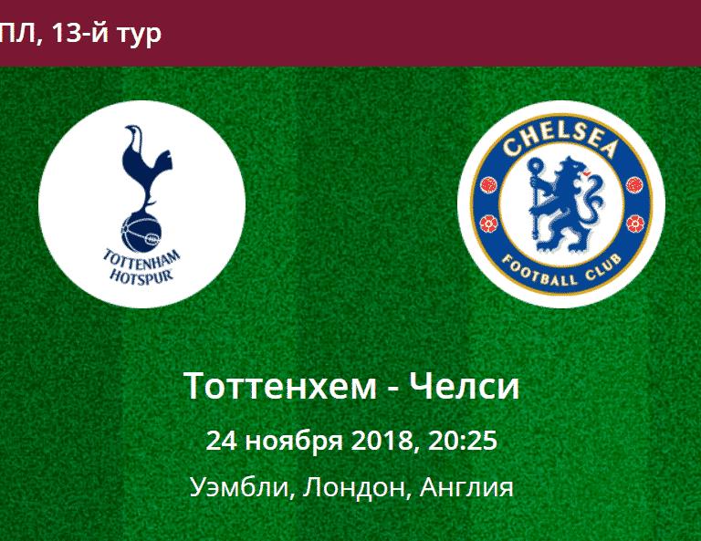 Подробный обзор матча Тоттенхем - Челси 24.11.2018