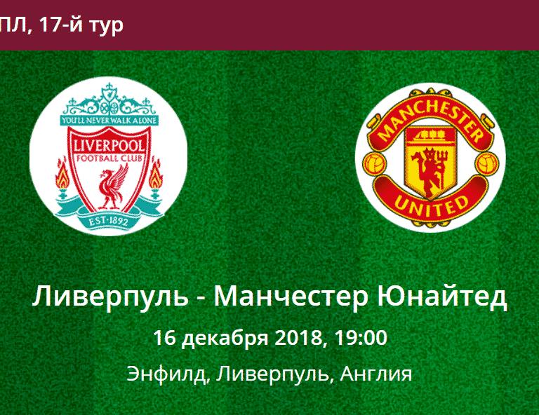 Прогноз на матч Ливерпуль - Манчестер Юнайтед 17-й тур АПЛ 16.12.2018