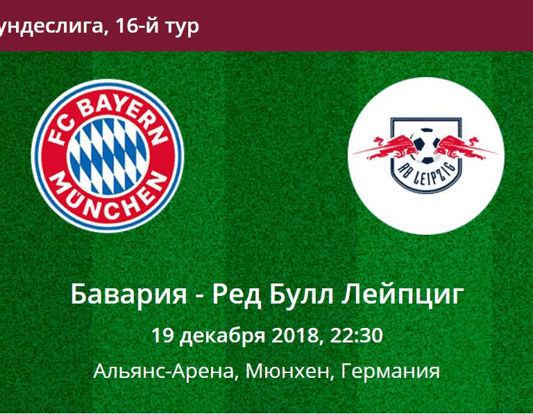 Прогноз на матч Бавария - РБ Лейпциг 19.12.2018