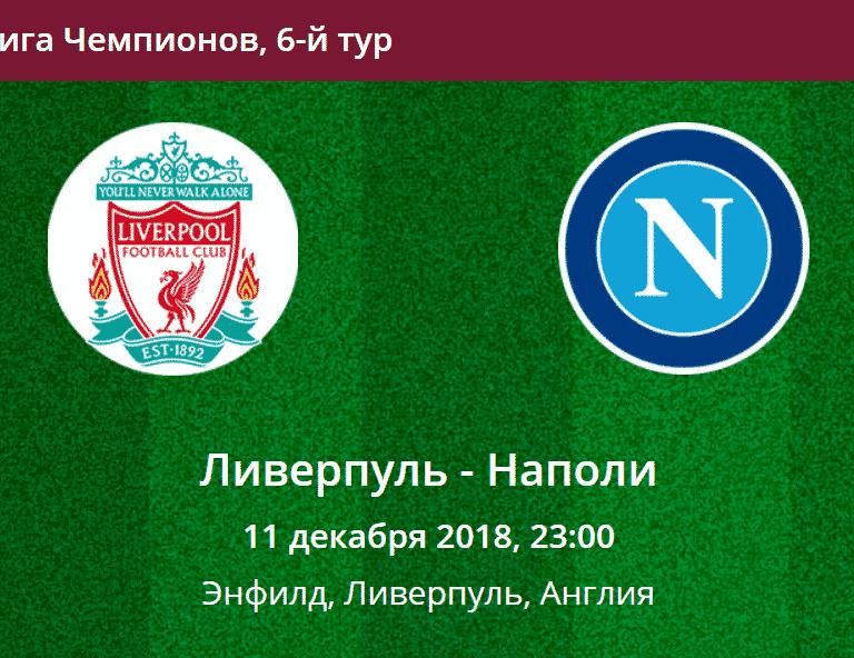 Подробный прогноз на матч Лиги Чемпионов Ливерпуль - Наполи 11.12.2018