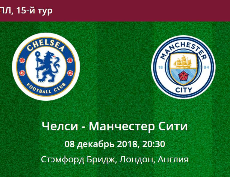 Прогноз на матч Челси - Манчестер Сити 08.12.2018