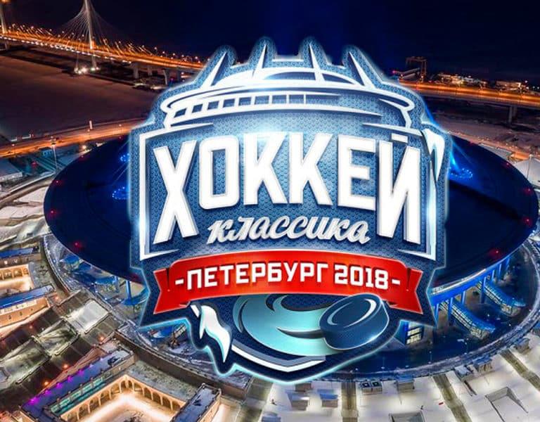 Зимняя класссика в КХЛ в 2018 году