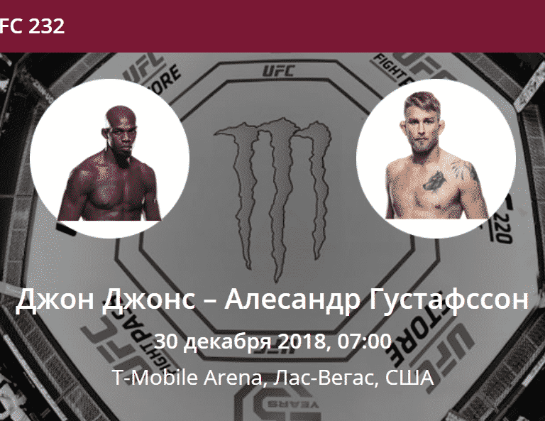 Прогноз на UFC 232 Александр Густафссон - Джон Джонс 30.12.2018