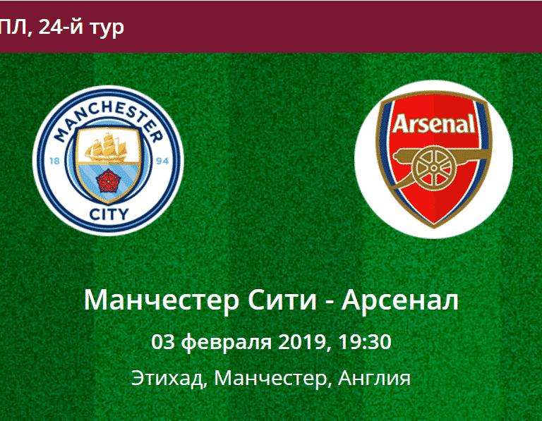 Прогноз на матч АПЛ Манчестер Сити - Арсенал 03.02.2019