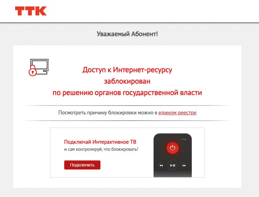 Сайт букмекерской конторы Ligastavok.com заблокирован Роскомнадзором