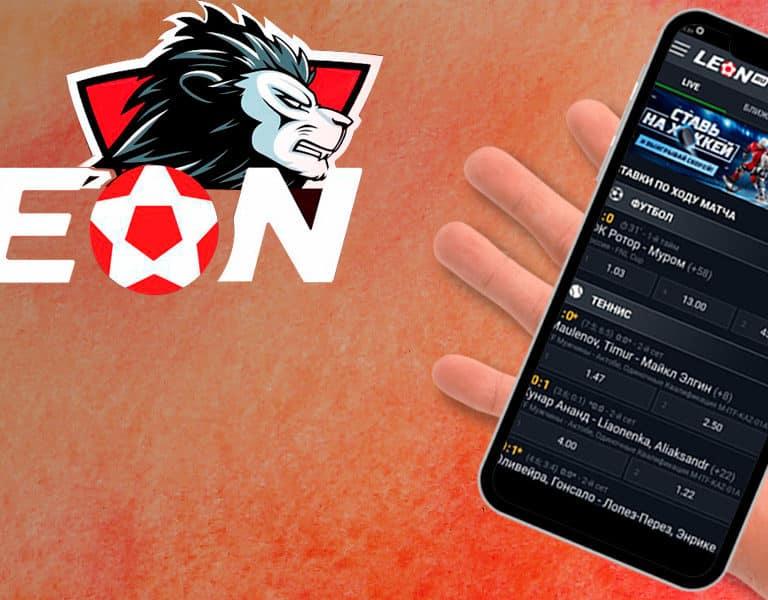 БК Леон: подробный обзор мобильного приложения