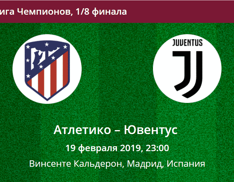 Прогноз на матч Атлетико - Ювентус 19.02.19