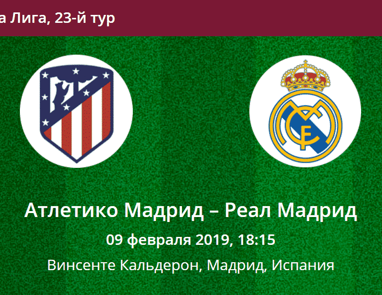 Прогноз на Атлетико - Реал Мадрид 09.02.2019