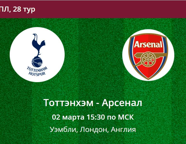 Прогноз на матч Тоттенхэм - Арсенал 02.03.19