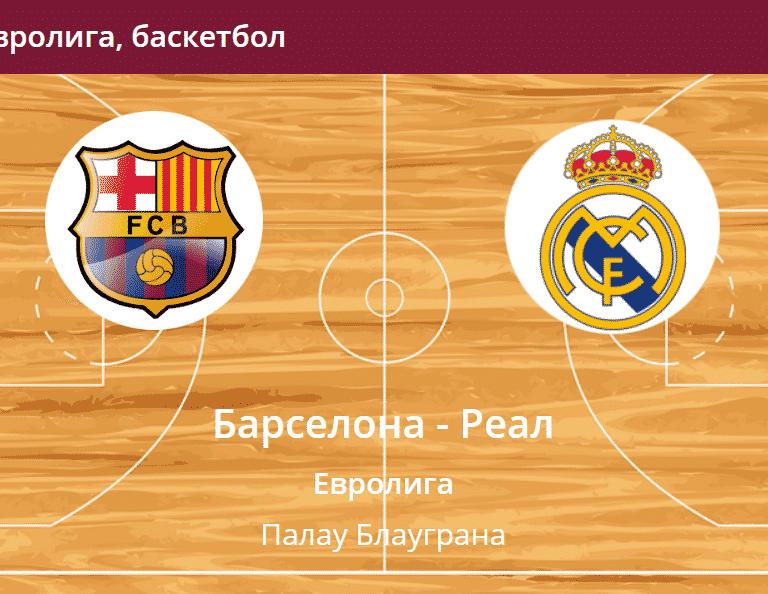 Прогноз на баскетбольный матч Евролиги Барселона - Реал Мадрид 01.03.2019